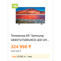 "Телевизор Samsung 65"" UE65TU7100UXCE LED UHD Smart Black"