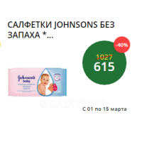 САЛФЕТКИ JOHNSONS БЕЗ ЗАПАХА