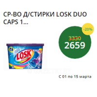 СР-ВО Д/СТИРКИ LOSK DUO CAPS