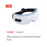 Массажер для глаз Askona Power Eyes