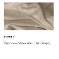 Простыня Sheex Arctic Air (Taupe)