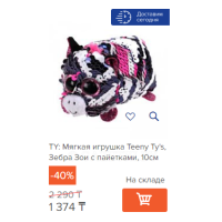 TY: Мягкая игрушка Teeny Ty's, Зебра Зои с пайетками, 10см