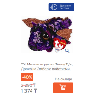 TY: Мягкая игрушка Teeny Ty's, Дракоша Эмбер с пайетками, 10см
