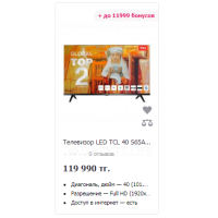 Телевизор LED TCL 40 S65A (Android)