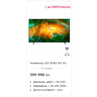 Телевизор LED SONY KD 55 XH8096 (4K,Android)
