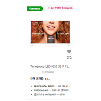 Телевизор LED KIVI 32 F 710KW (Smart)