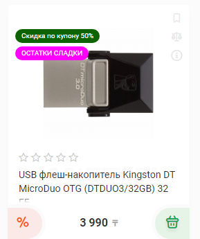 USB флеш-накопитель Kingston DT MicroDuo OTG (DTDUO3/32GB) 32 ГБ