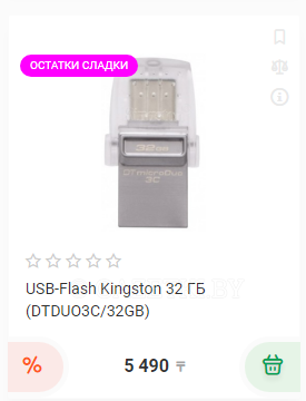 USB-Flash Kingston 32 ГБ (DTDUO3C/32GB)