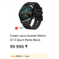 Смарт часы Huawei Watch GT 2 Sport Matte Black