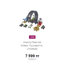 "Монстр-Трак Hot Wheels ""Пусковой га... u7009060"