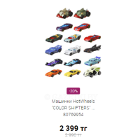 "Машинки HotWheels ""COLOR SHIFTERS"" ... 80769954"