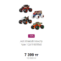 Hot Wheels® Монстр трак 1:24 51805540