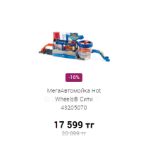МегаАвтомойка Hot Wheels® Сити 43205070