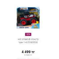 Hot Wheels® Монстр трак 1:43 51805530