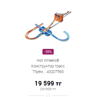 "Hot Wheels® Конструктор трасс ""Прем... 43207560"