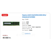 Память Dell/4 Gb/DDR4/2400 MHz/ (HMA451R7AFR8N)