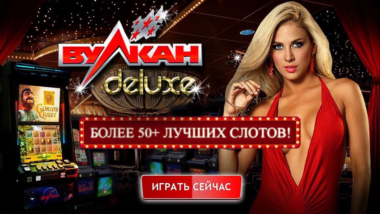 казино vulkan com