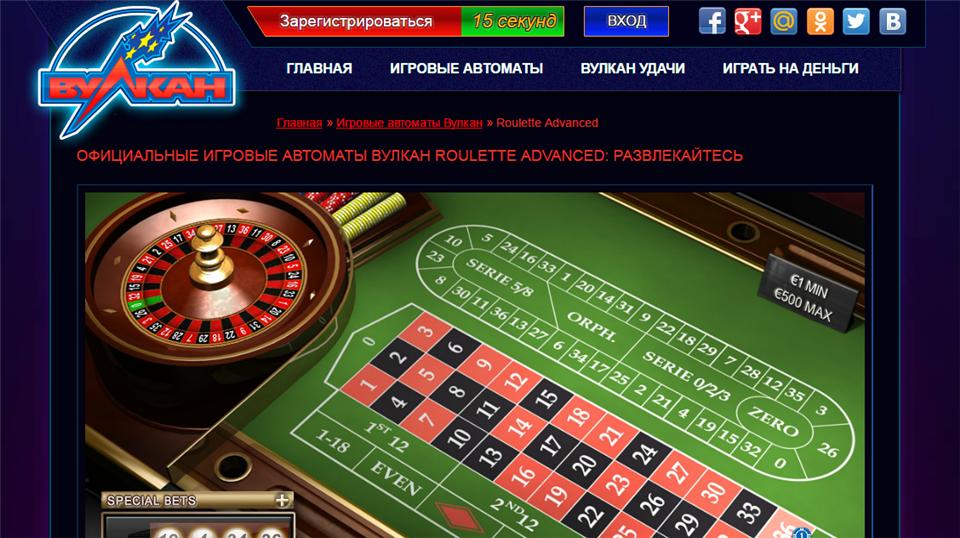 рулетка вулкан онлайн играть бесплатно без регистрации