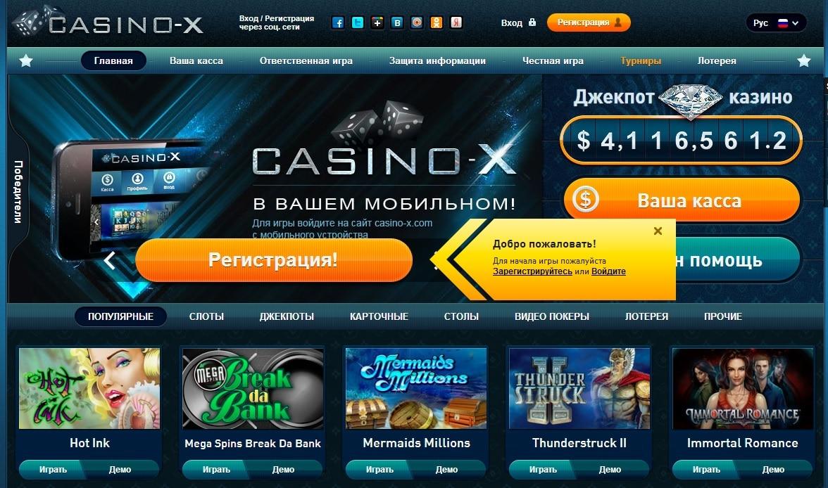 официальный сайт сайт казино х