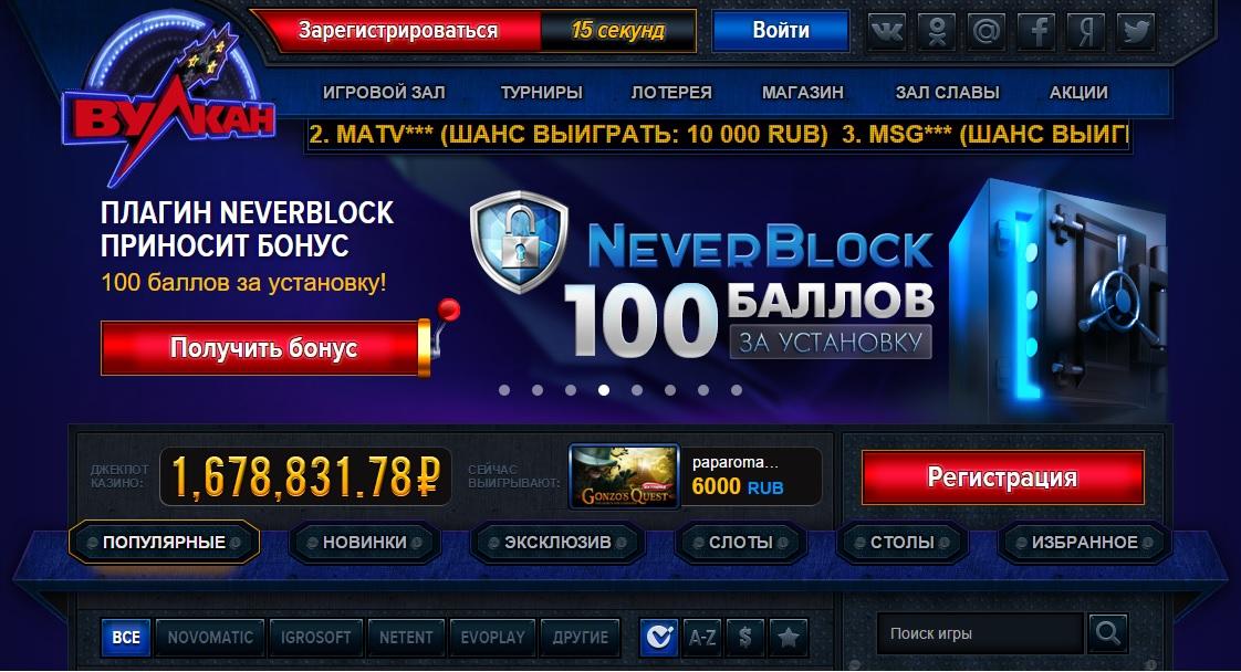 vulcan casino net