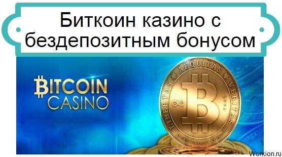 казино криптовалют с бездепозитным бонусом