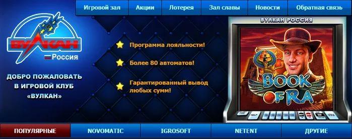 vulcan russia играть